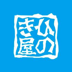 ひのき屋ロゴ